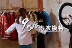 95女生为什么做寿衣模特?给逝者和生者寄去一些安慰