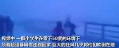 俄小学生为什么在零下50度顶暴风雪回家?不停课吗?