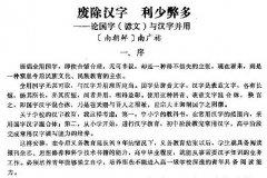 韩国当初为什么废除汉字?为了本民族文化的延续和发展