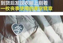 女子网购羽绒服有丧事臂章?可能是二次销售造成的