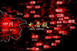 清初屠城事件满清大屠杀,清军入关前后屠杀汉人八千万