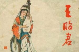 四大美女王昭君出塞之谜,揭秘王昭君为什么会出塞(自愿)