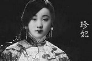 紫禁城珍妃坠井之谜,珍妃死因真相揭秘(被慈溪太后投井)
