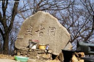 湘西沅陵惊现盘古洞,神话英雄盘古的居室(百万年前遗址)