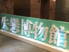 世界奇葩博物馆之失恋博物馆,世界1000名失恋人士捐赠